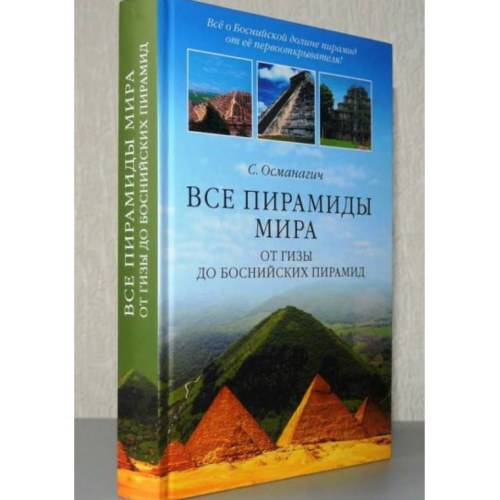 Popularnost bosanskih piramida u Rusiji