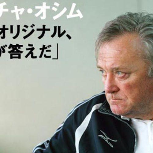 VISOKO JAPANSKO ODLIKOVANJE DODIJELJENO IVICI OSIMU