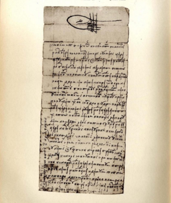 Isprava Skender-baše od godine 1486.