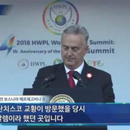 """Dr. Lagumdžija u Seulu – """"Presude Karadžiću i Mladiću su upozoravajuća slika budućnosti svakoga ko pokrene ratnu zločinačku avanturu"""""""