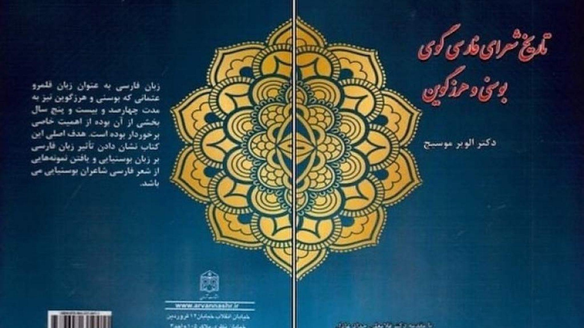 Objavljena knjiga na perzijskom jeziku Elvira Musića o bosanskim pjesnicima